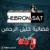 Hebron Sat (Al Khaleel) — قناة الخليل الفضائي