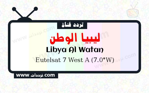Libyan Education Channel — قناة ليبيا التعليمية